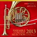 アンサンブル コンテスト セレクション 2013 <金管アンサンブル>/Ensemble Folatre