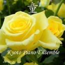 スタジオジブリ作品集 ピアノコレクション 童/Kyoto Piano Ensemble