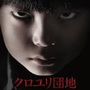 映画「クロユリ団地」オリジナル・サウンドトラック/音楽:川井 憲次