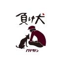 負け犬/ノグチサトシ