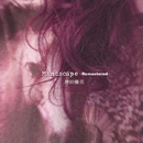 Mindscape -remastered-/神田優花