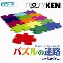 パズルの迷路/Morry Ken