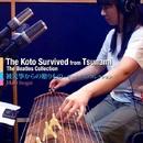 被災箏からの贈りもの~ビートルズ・コレクション(The Koto Survived from Tsunami)/磯貝真紀