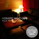Acoustic Night Cafe(アコースティック・カヴァーで聴く洋楽Hits)/Hit Collective