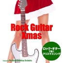 Rock Guitar Xmas(ロック・ギターで聴くクリスマスソング)/The World Christmas Orchestra