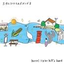 ホタルライトヒルズバンド 2/Hotal Light Hill's Band