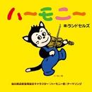 ハーモニー~仙川商店街協同組合キャラクター「ハーモニー君」テーマソング~/ランドセルズ