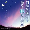 自然治癒力を高める眠りの音楽~セロトニンスリープ~/神山純一