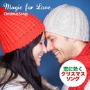 恋に効くクリスマス・ソング(Magic for Love...Christmas Songs)/The Noel Party Singers