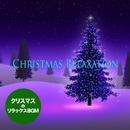 クリスマス・リラクゼーション/Feeling Connection
