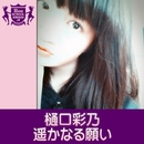 遥かなる願い(HIGHSCHOOLSINGER.JP)/樋口彩乃(HIGHSCHOOLSINGER.JP)