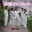 桜吹雪のロックンロール/冴釼汝世