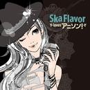 Ska Flavor loves アニソン!/美吉田月