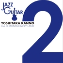 JAZZ GUITAR 2 Live at MONTGOMERY LAND/菅野義孝