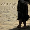 波に綴った手紙/Fish