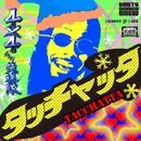 タッチャッタ/4×4 from 笑連隊