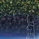 よぞら (feat.GUMI)/タカノン