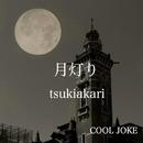 月灯り/COOL JOKE