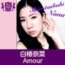 Amour(HIGHSCHOOLSINGER.JP)/白椿奈菜(HIGHSCHOOLSINGER.JP)