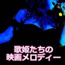 歌姫たちの映画メロディー/メロジー製作所