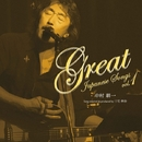 Great Japanese Songs/中村耕一