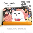 ジムノペディ 第1番~choo chooはクラシックが好き#2/Kyoto Piano Ensemble