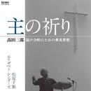主の祈り 高田三郎 混声合唱のための典礼聖歌/エリザベト シンガーズ & 松原千振