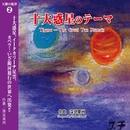 天雅の旋律 02 十大惑星のテーマ/深見東州