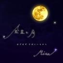 金星と月/Misa
