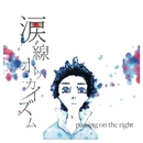 耳鳴り/passing on the right
