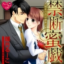 YLCスイートキス文庫「禁断蜜戯~秘密の恋は御曹司と~」/伽月るーこ