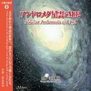 天雅の旋律 03 アンドロメダ星雲とM32/深見東州