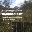 Rachmaninoff: Symphony No.2 in E Minor, Op.27 III. Adagio/箱根音楽学校