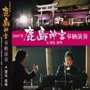 2007年 鹿島神宮 奉納演奏/深見東州