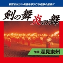 剣の舞 炎の舞/ジャパンシンセサイザーオーケストラ