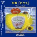 天雅の旋律 11 組曲「ゼウス」/深見東州
