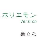 巣立ち(ホリエモンVersion)/鴉