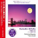 深見東州ピアノコレクション3 マンハッタン・ラプソディ/美野春樹