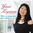 憧れを知る者のみが・・・ ロシア歌曲集/小山由美