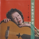昭和歌謡名曲選/トミ藤山