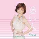 迷い人/Reiko