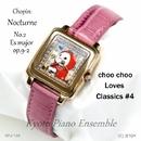 ショパン:ノクターン第2番変ホ長調Op.9-2~choo chooはクラシックが好き#4/Kyoto Piano Ensemble