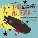 NHK特集ドラマ「下町ボブスレー」オリジナルサウンドトラック/音楽:川井 憲次
