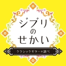 ジブリの世界 クラシックギターの調べ/江部賢一 & 竹内永和