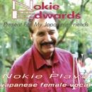 ノーキーエドワーズ plays 日本の女性ボーカル/ノーキーエドワーズ
