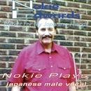 ノーキーエドワーズ plays 日本の男性ボーカル/ノーキーエドワーズ