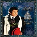 クリスマス計画!!/深見東州
