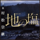 WOWOW連続ドラマW「地の塩」オリジナルサウンドトラック/村松崇継