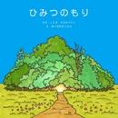 秘密の森/Keishi Tanaka