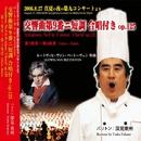 ベートーヴェン 交響曲第9番ニ短調 合唱付き op.125/深見東州